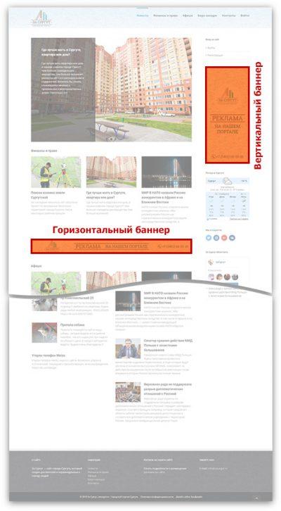 Реклама на сайте Сургута